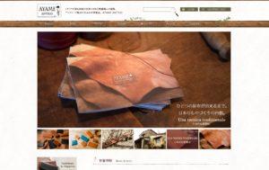 AYAME ANTIC公式サイト