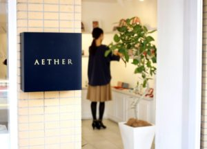AETHER店舗