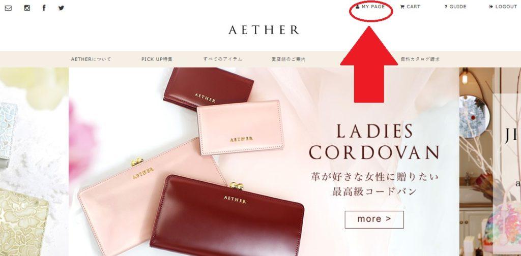 AETHER会員登録