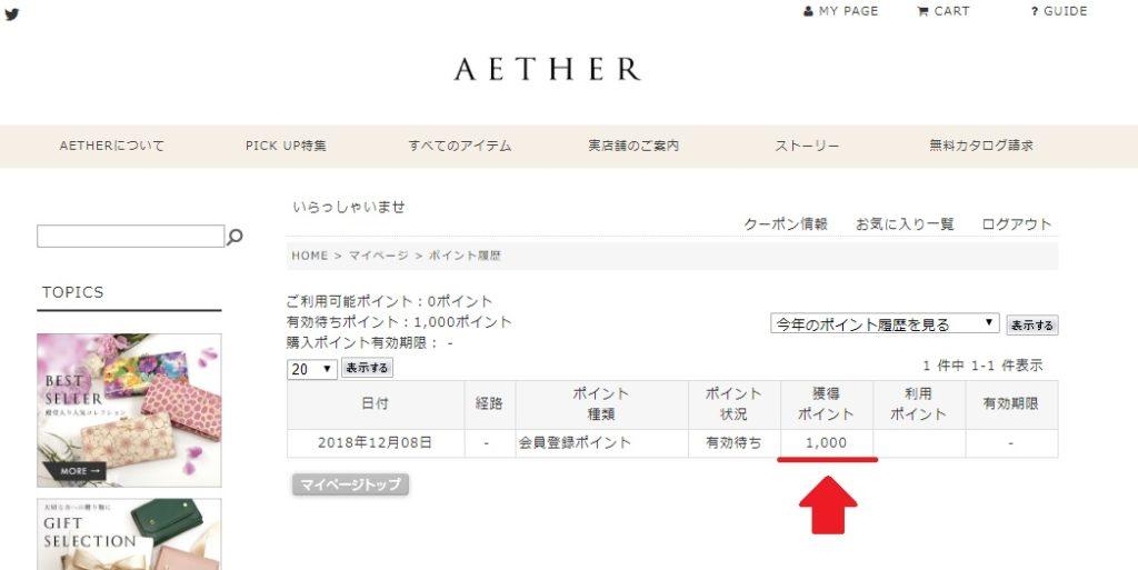 AETHERポイント